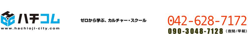 ハチコム・カルチャースクール